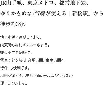 JR山手線、東京メトロ、都営地下鉄、ゆりかもめなど7線が使える「新橋駅」から徒歩約3分。