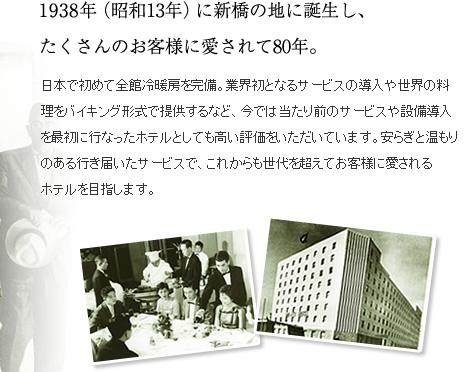 1938年(昭和13年)に新橋の地に誕生し、たくさんのお客様に愛されて80年。